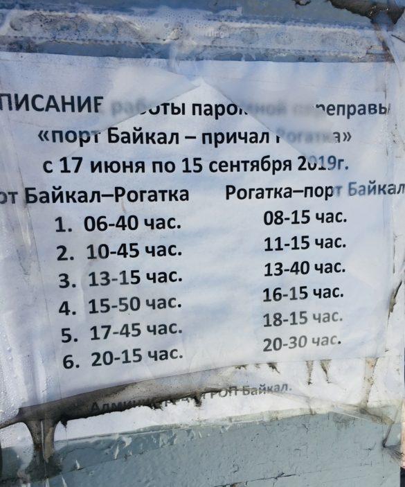 Ferry schedule from Listvynka to port baikal